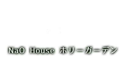 NaO House ホリーガーデン