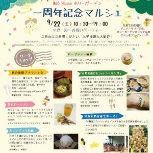 9/22 一周年記念マルシェ開催