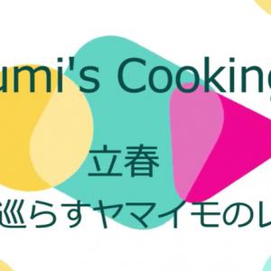 Yumi's Cooking ヤマイモピザ