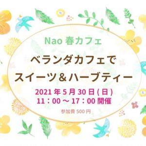 NaO 春カフェ『ベランダカフェでスイーツ&ハーブティー』5/30